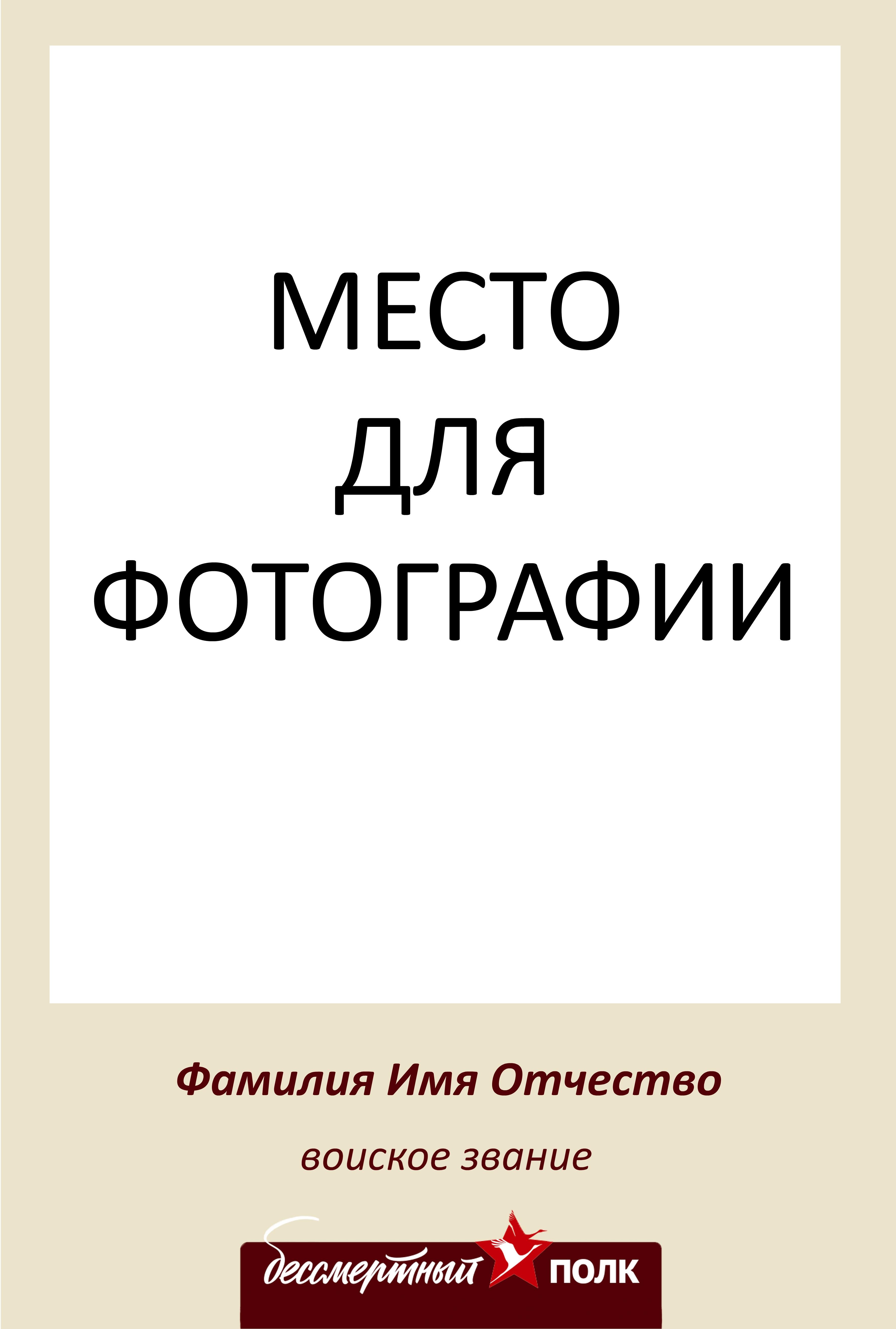 Профессиональный фотоцентр Светопись Бессмертный полк