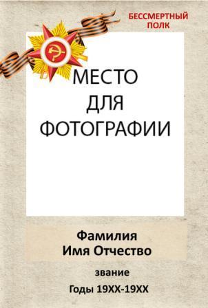 Бессмертный полк Екатеринбург  Home  Facebook